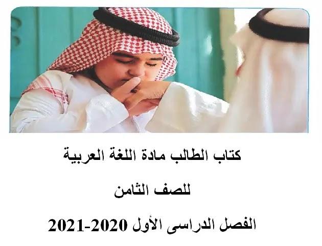 كتاب الطالب مادة اللغة العربية للصف الثامن الفصل الدراسى الأول 2020-2021