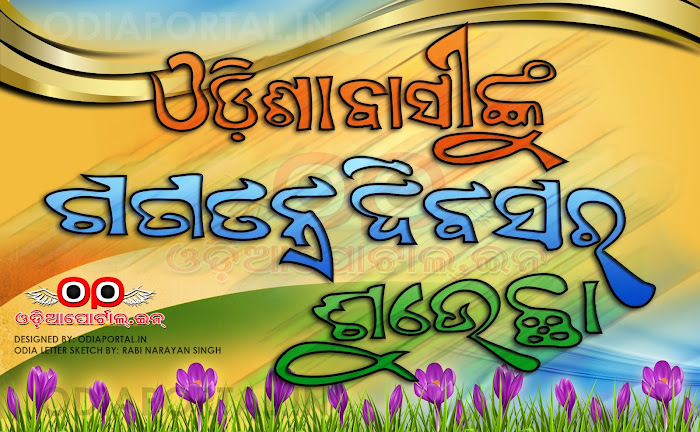 "Download ""Indian Republic Day (Ganatantra Divas)"" Odia Wishes, eGreeting Card & HQ Wallpapers."