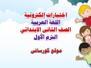 اختبارات إلكترونية لغة عربية الصف الثانى الابتدائى الترم الاول