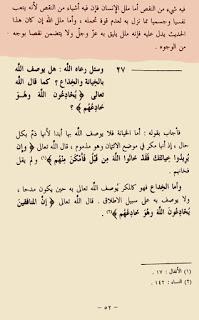 FATWA WAHABI AL-UTSAIMIN: ALLAH PUNYA SIFAT BOSAN3