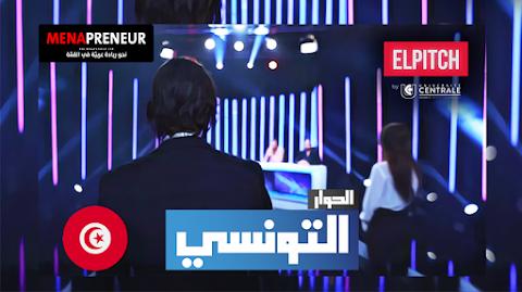 """إنطلاق بث برنامج """" EL PITCH """" المسابقة التلفزية الأولى في تونس التي تعنى بتحدّي الشركات الناشئة - غدا الأحد 14 جويلية"""