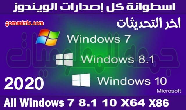 اسطوانة كل إصدارات الويندوز All Windows 7-8.1-10 يونيو 2020