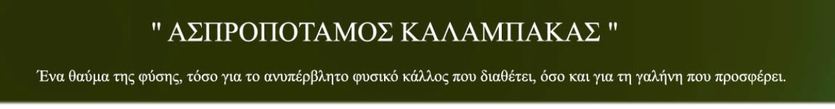 aspropotamosnews.blogspot.gr - Ασπροποταμος