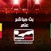 مشاهدة مباراة الجزائر وبنين بث مباشر اليوم الأثنين 09/09/2019 الودية