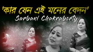 Kar Jeno Ei Moner Bedon Lyrics (কার যেন এই মনের বেদন) Rabindra Sangeet