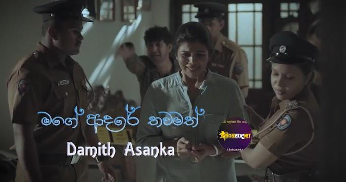 Mage Adare Thawamath - Damith Asanka Official Music Video