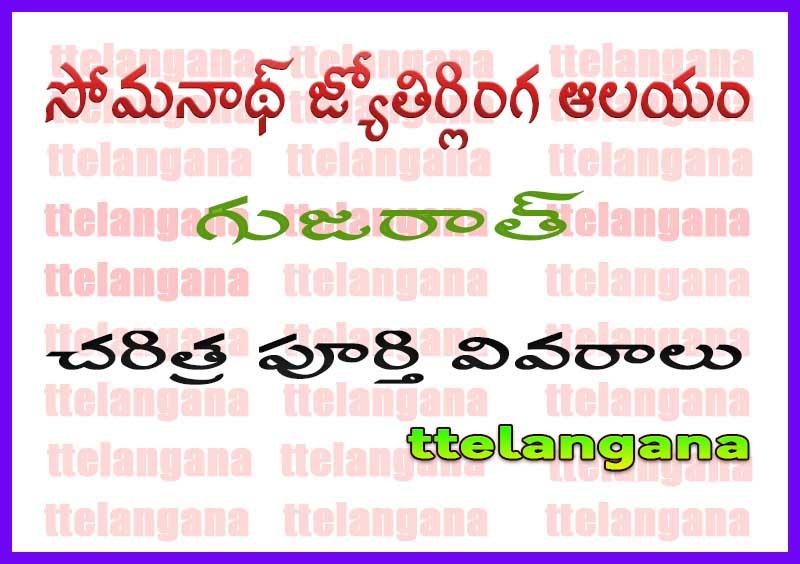 సోమనాథ్ జ్యోతిర్లింగ ఆలయం - గుజరాత్  సోమనాథ్  టెంపుల్ చరిత్ర పూర్తి వివరాలు