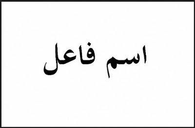 اسم الفاعل في اللغة العربية , pdf