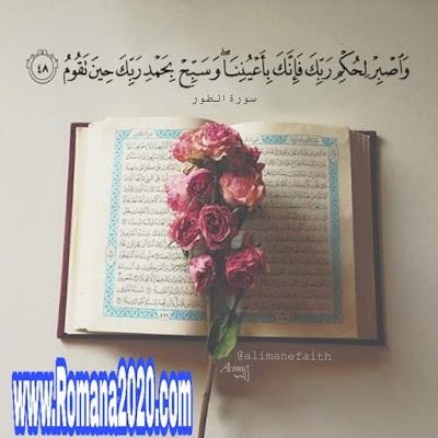 الصبر على البلاء نور قلبك بنور الاسلام و الايمان وشفاعة الرسول محمد صلى الله عليه وسلم