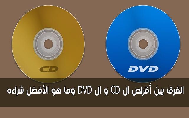 تعرف على الفرق بين أقراص ال CD  و DVD  وأيهما الأفضل أن تشتريه و تستعمل