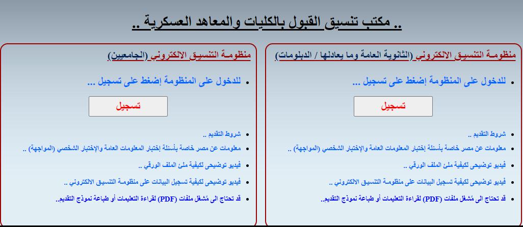 مكتب التنسيق للكليات العسكريه