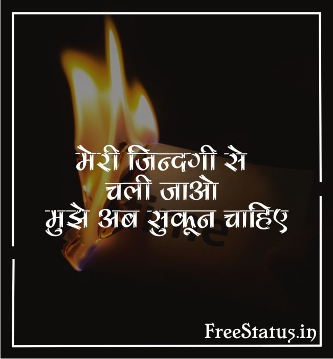 Meri-Zindagi-Se-Chali-Jaao