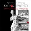 Κύπρος 1945-1974