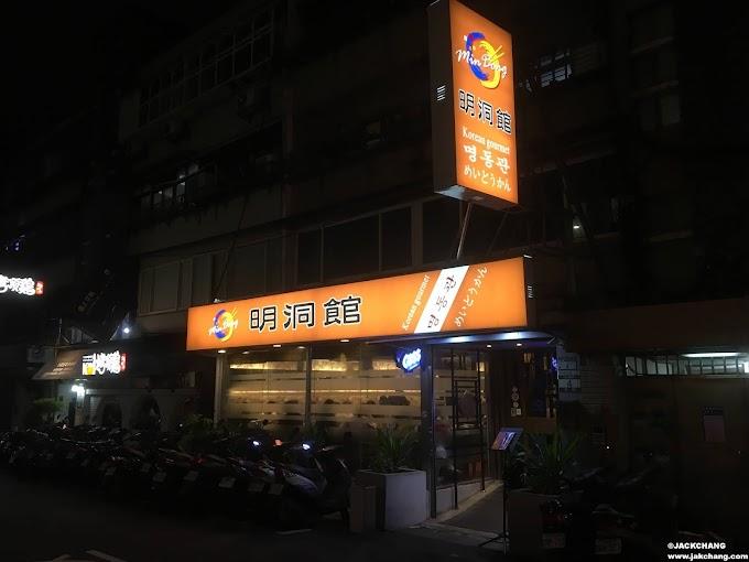 食|台北【東區】明洞館-老字號韓式料理,親切的服務與舒適環境