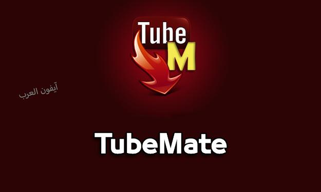 تحميل تطبيق TubeMate للايفون