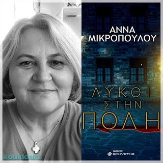 Από το εξώφυλλο της συλλογής διηγημάτων της Άννας Μικροπούλου, Λύκοι στην πόλη, και φωτογραφία της ίδιας