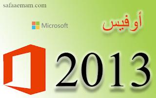تحميل اوفيس 2013 عربي وانجليزي