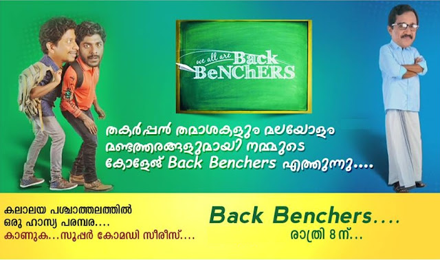 Back Benchers Comedy Serial on Amrita TV