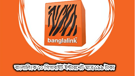 Banglalink internet offer 2019 bl internet offer,banglalink  internet 2019,banglalink sim internet offer 2019,banglalink free internet,banglalink internet offer,internet offer,banglalink new offer 2019,banglalink,banglalink free mb 2019,banglalink internet offer 2019,banglalink mb offer
