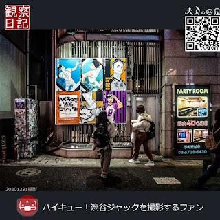 渋谷の駅周辺のあちこちで展示されていた漫画イラストです。「パシャ」。