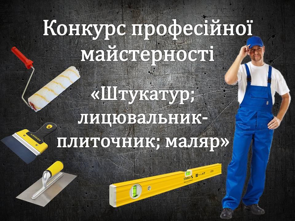 Перший етап конкурсу фахової майстерності з професії «Штукатур; лицювальник-плиточник; маляр»