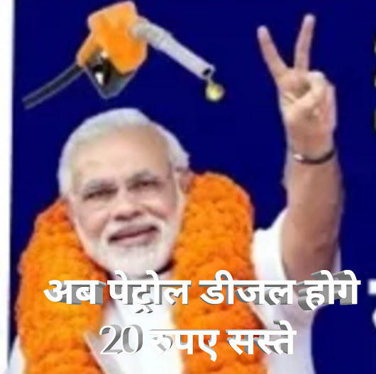 Because of this, petrol and diesel will be available in the country by 20 rupees ~ Namo Express