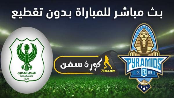 موعد مباراة بيراميدز والمصري البورسعيدي بث مباشر بتاريخ 12-01-2020 كأس الكونفيدرالية الأفريقية