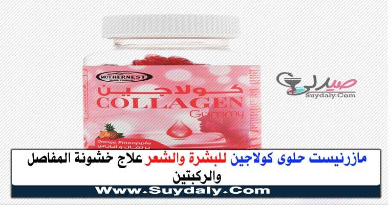 مازرنيست حلوى كولاجين للبشرة والشعر وصحة الغضاريف والعظام السعر والبديل في 2020