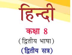 GSSTB Textbook STD 8 Hindi Second Language Sem-2 - Gujarati medium PDF   New Syllabus 2020-21 - Download
