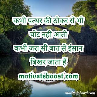प्रेरणादायक सच्चाई सुविचार images hindi