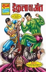 Anthony Raj Comics Pdf
