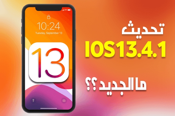 https://www.arbandr.com/2020/04/Apple-releases-iOS13.4.1-and-iPadOS13.4.1-with-FaceTime-Bluetooth.html