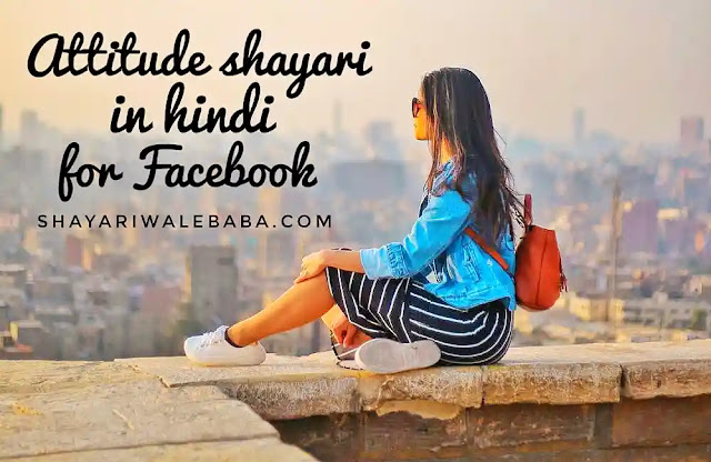 Attitude shayari in hindi for facebook