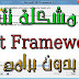 حل مشكلة تثبيت Net Framework نهائيا بدون برامج