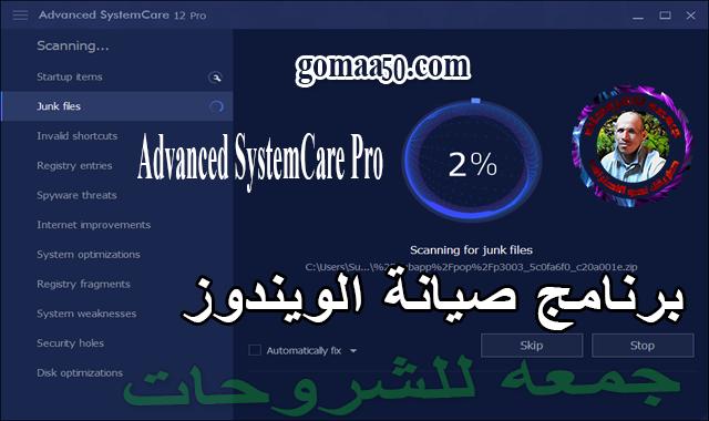 برنامج صيانة الويندوز  Advanced SystemCare Pro 12.3.0.329