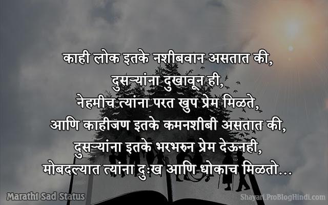 marathi status on life sms