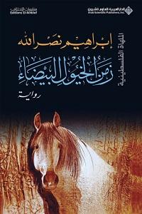 تحميل رواية زمن الخيول البيضاء - إبراهيم نصر الله