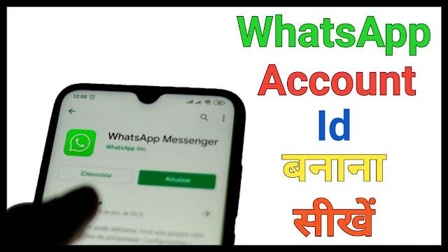 Whatsapp Account Id Kaise Banaye