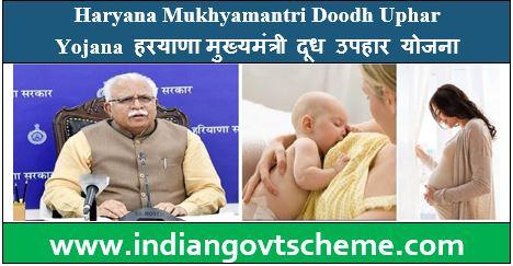Mukhyamantri Doodh Uphar Yojana