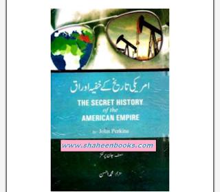 Amerci Tareekh Kay Khufya Awraaq
