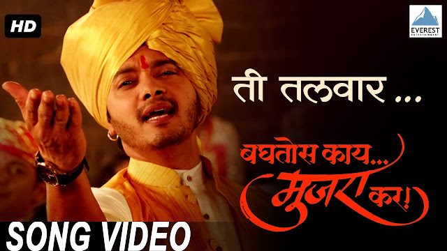 Ti Talwar (Powada) ft Shreyas Talpade | Superhit Marathi Songs | Baghtos Kay Mujra Kar - Adarsh Shinde Lyrics in hindi