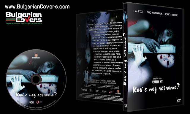 Who Under the Bed? (2011) - R1 Custom DVD Cover
