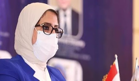 "Egyptian Health Minister Hala Zayed ""SIS"""