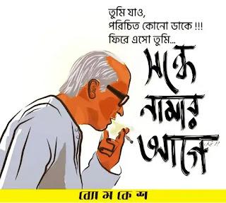 Shondhye Namar Age Lyrics | Biday Byomkesh, Ishan Mitra