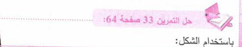 حل تمرين 33 صفحة 64 رياضيات للسنة الأولى متوسط الجيل الثاني