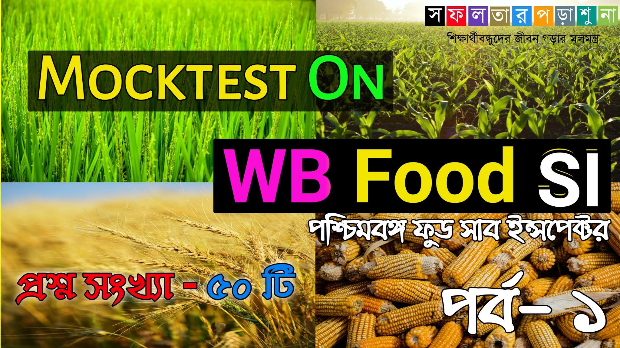 WBPSC Food SI Exam Online Mock Test in Bengali (Part-1) - অনলাইন মক টেস্ট - পশ্চিমবঙ্গ ফুড সাব ইন্সপেক্টর