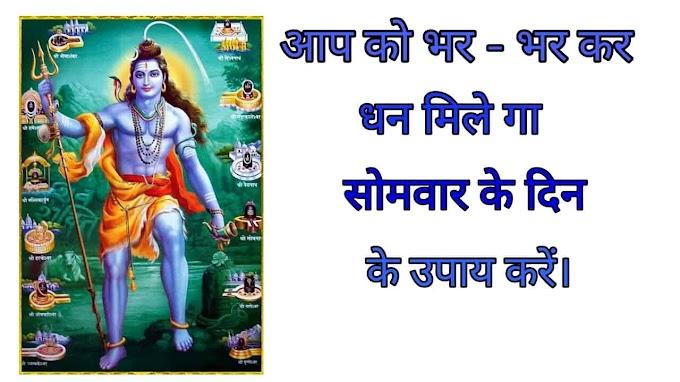 अगर धन चाहिए तो सोमवार के दिन ये करे हर हर महादेव - dhan ki samasya ka samadhan