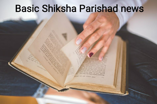 Basic shiksha parishad news