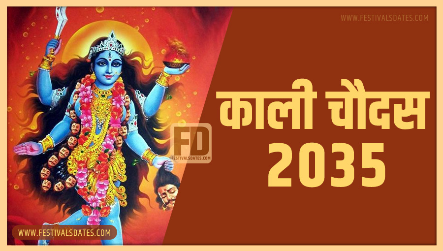 2035 काली चौदास पूजा तारीख व समय भारतीय समय अनुसार
