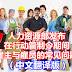 人力资源部发布在行动管制令期间关于雇主与雇员的常见问题解答。(中文翻译版)